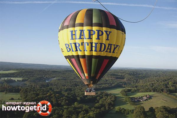 Полёт на воздушном шаре на день рождения