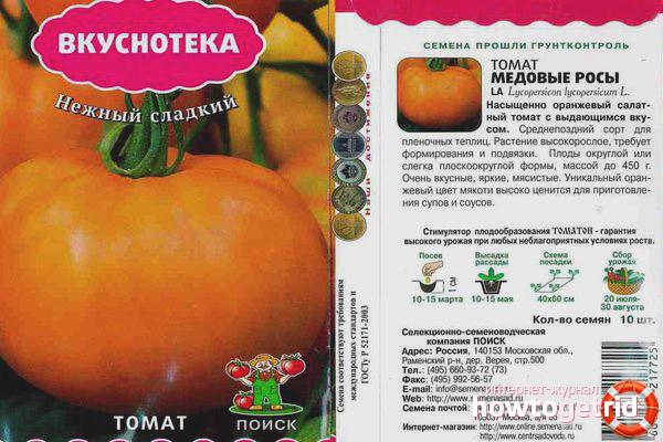 Отзывы о томате Медовые росы
