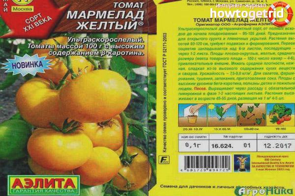 Преимущества сорта томата Мармелад желтый