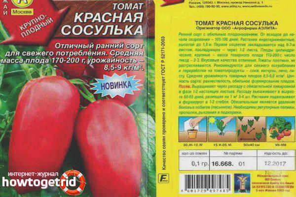 Томат Красная сосулька