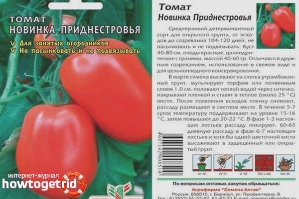 Томат Новинка приднестровья — описание и характеристика