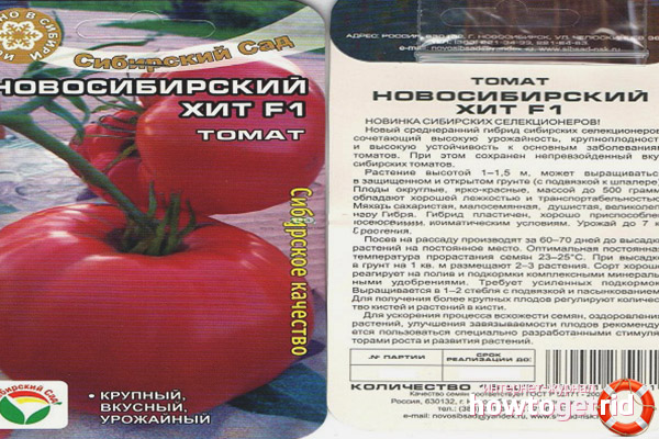 Томат Новосибирский хит