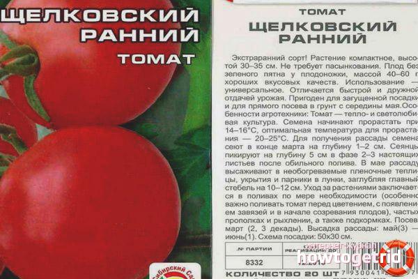 Томат Щелковский ранний