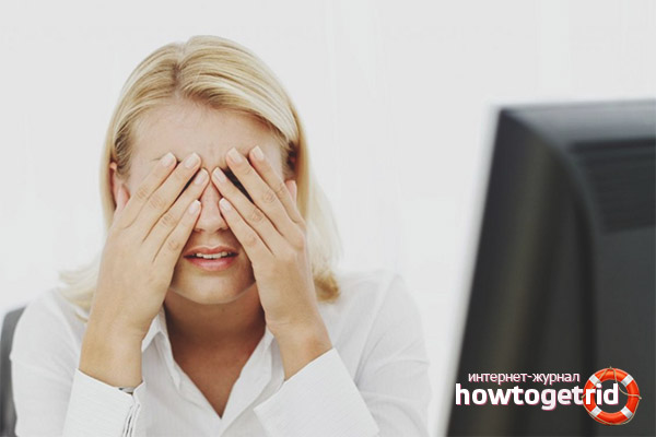 Защита глаз при работе за ПК