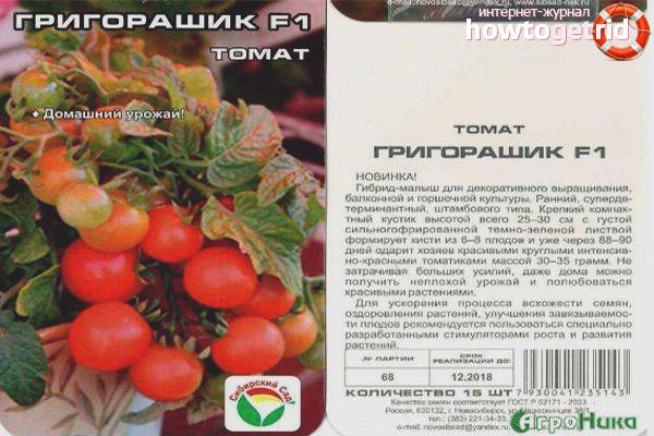 Томат Григорашик