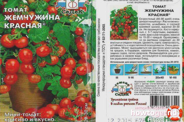 Томат Жемчужина красная