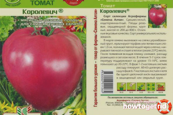 Выращивание томатов Королевич