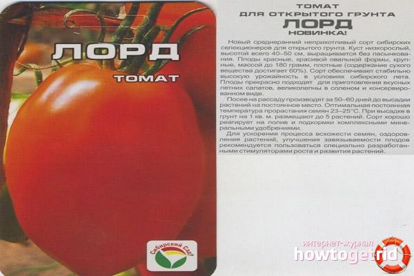 Преимущества сорта томатов Лорд
