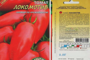 Томат Локомотив