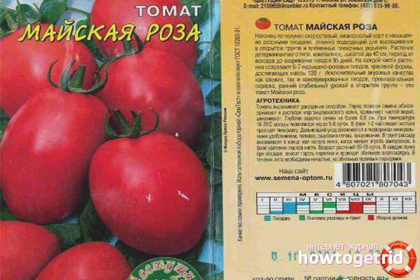 Томат Майская роза
