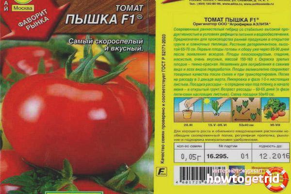 Томат Пышка