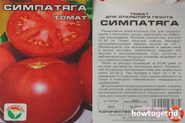 Томат Симпатяга