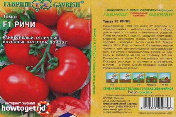 Уход за сортом томатов Ричи F1