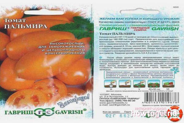 Уход за томатами Пальмира