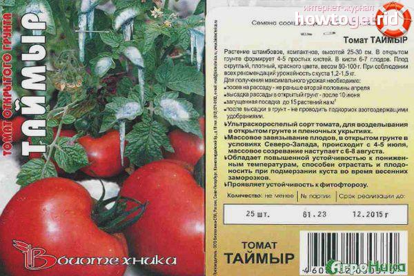 Выращивание томатов Таймыр