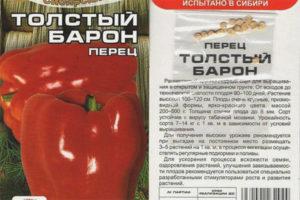 Перец Толстый барон
