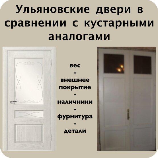 kak-otlichit-uljanovskuju-dver-ot-kustarnoj-produkcii